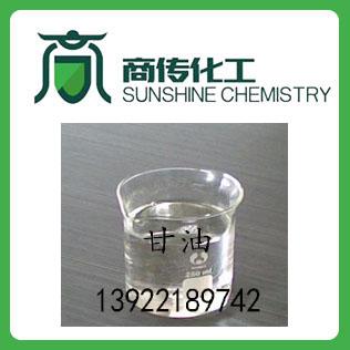 甘油 丙三醇 1,2,3-丙三醇