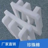 珍珠棉防震包装材料环保聚乙烯珍珠棉盒子厂家直销