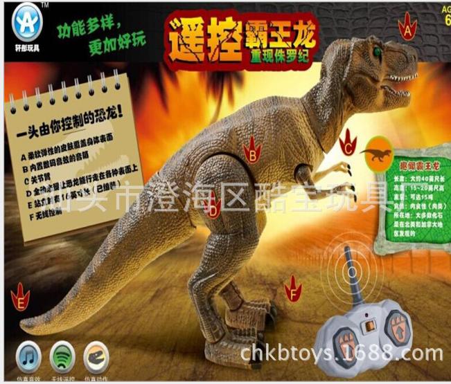 仿真遥控恐龙玩具 超逼真动物模型森林 儿童玩具批发