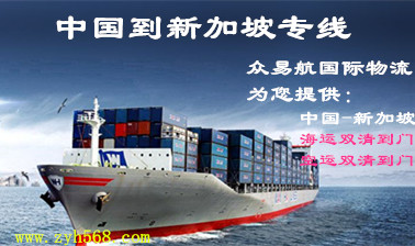 广州到新加坡海运500人民币双清