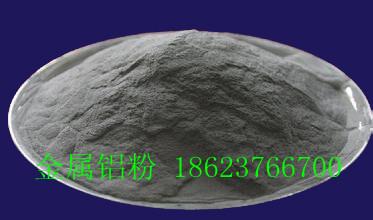 金属铝粉、雾化铝粉、工业铝粉生产厂家