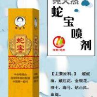樟联昌盛龙牌蛇宝喷剂抗菌消炎