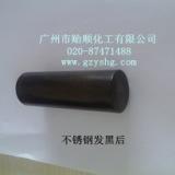化学金属染色剂Q/YS.320    发黑4#不锈钢  不锈钢常温发黑剂  不锈钢染黑剂