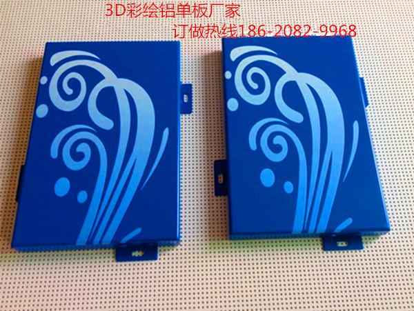 东莞市3D彩绘铝单板 金属3D彩绘铝板价 彩绘铝板生产厂家