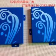 东莞市3D彩绘铝单板图片