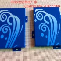 3D彩绘铝单板厂家报价 彩绘铝板供应商 幕墙彩绘铝单板定制/价格