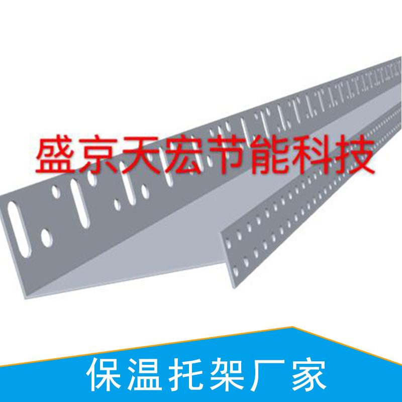 辽宁保温托架厂家批发 工程铝合金型材冲孔岩棉板外墙保温板托架