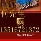 萧山区DHL国际快递电话 萧山区DHL国际快递电话UPS国