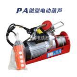 厂家直销微型电动葫芦 油丝绳电动葫芦 单向提升电动葫芦200公斤
