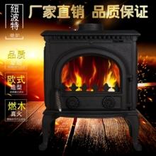 欧式独立铸铁燃木真火取暖器壁炉批发