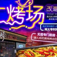 烤鱼+音乐主题餐厅+酒吧+烧烤+海鲜大咖加盟】龙潮烤鱼加盟费多少