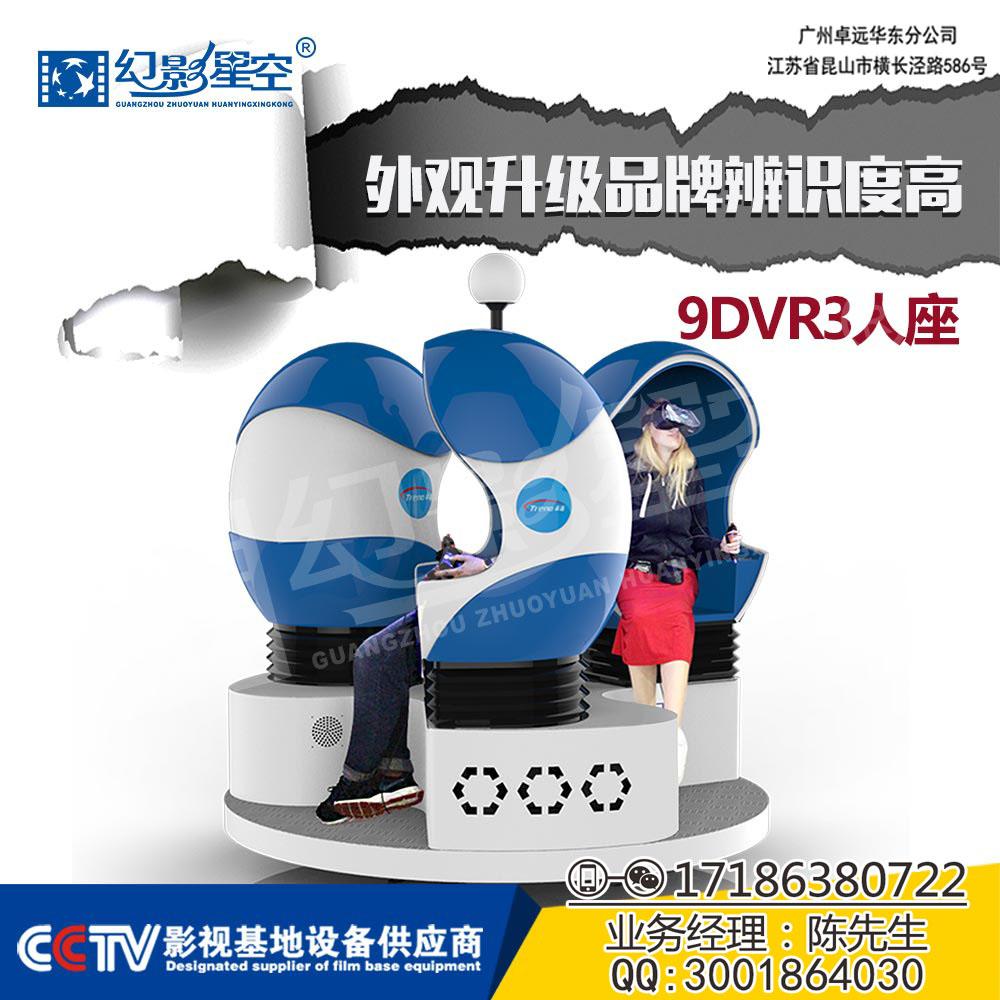 幻影星空9DVR蛋椅适合各类科博馆虚拟影院生产厂家出售更优惠