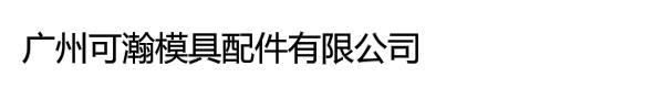 广州可瀚模具配件有限公司