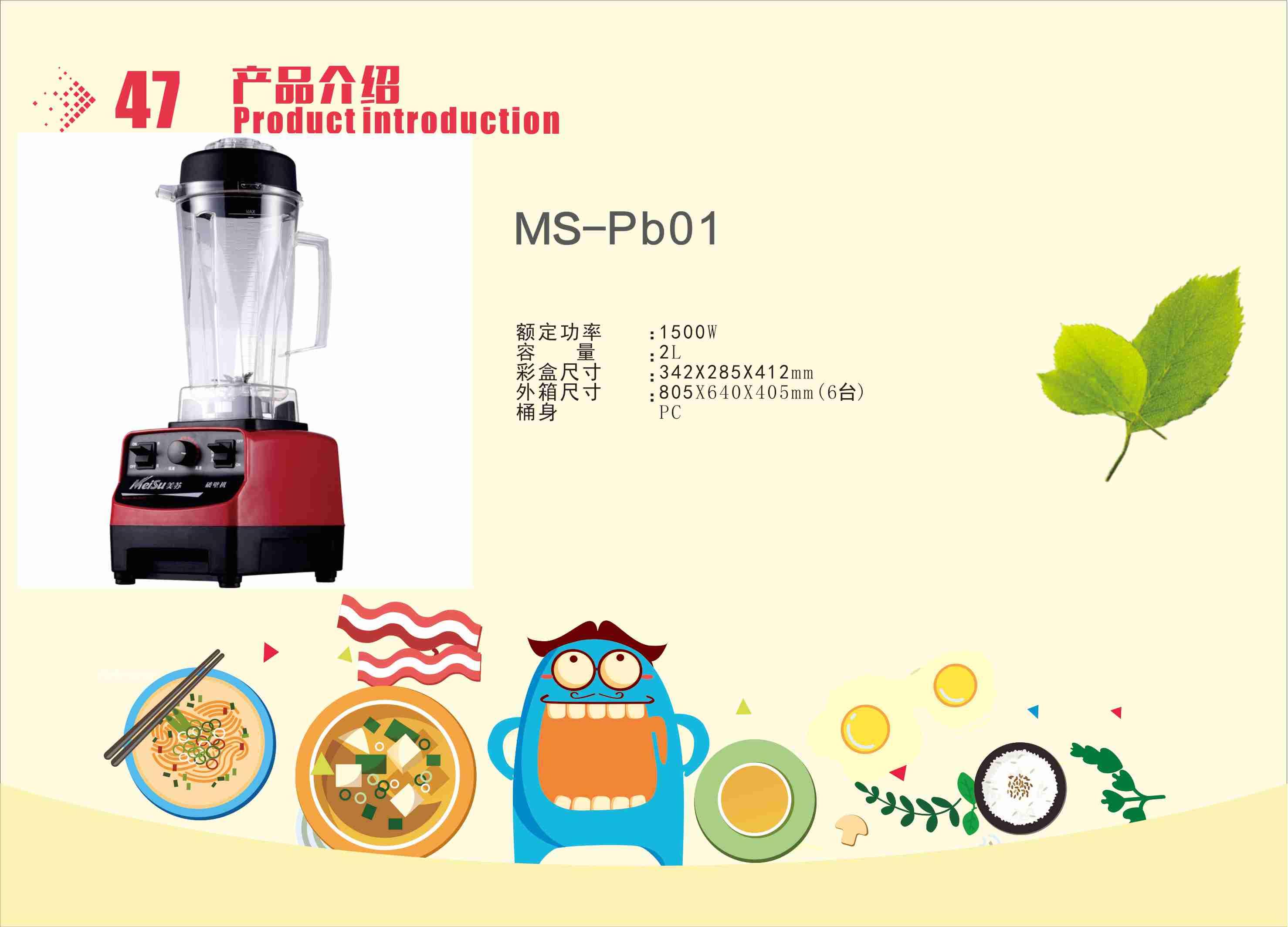 搅拌机 破壁料理机MS-PB01