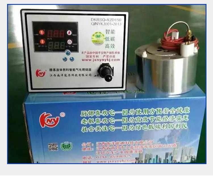 电气化炉头,醇基电气化炉批发