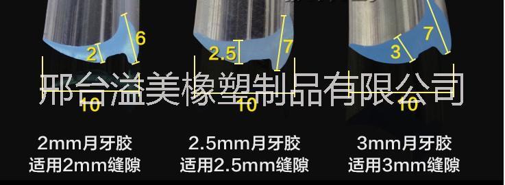 牛筋月牙胶条 PVC高透明玻璃压 牛筋月牙胶条PVC高透明玻璃压条