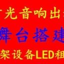 湖南led显示屏租赁价格 长沙led屏出租赁高清led显示屏出租