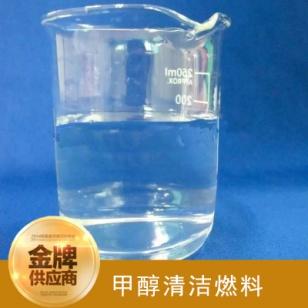 甲醇清洁燃料图片
