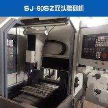 SJ-50SZ双头雕刻机双气缸眼镜行业电子产品工艺品五金行业加工批发