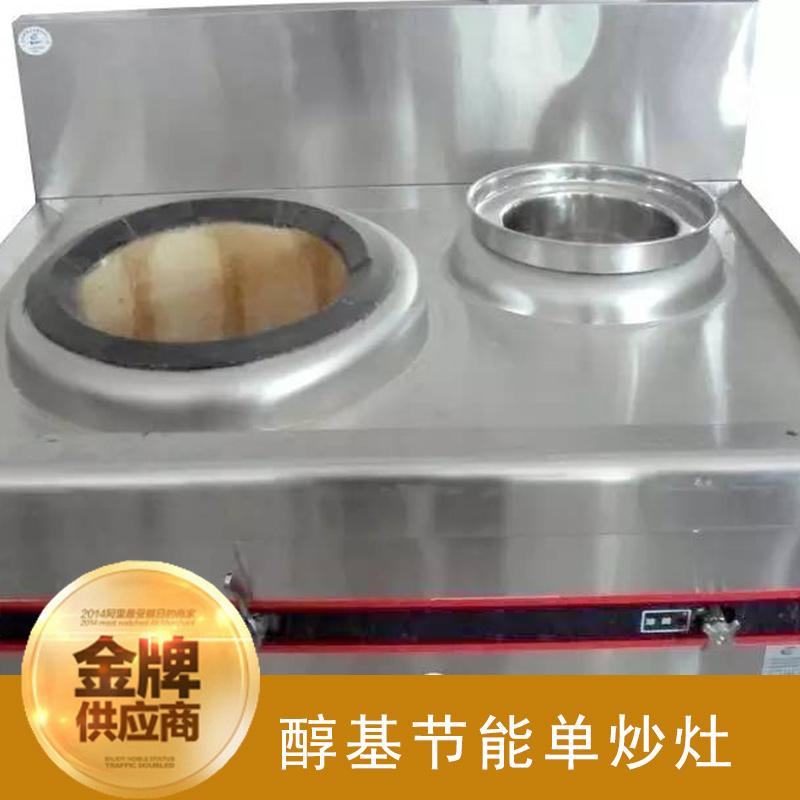 深圳厨房灶具醇基节能单炒灶 高纯度醇基燃料专用智能单炒灶厂家直销