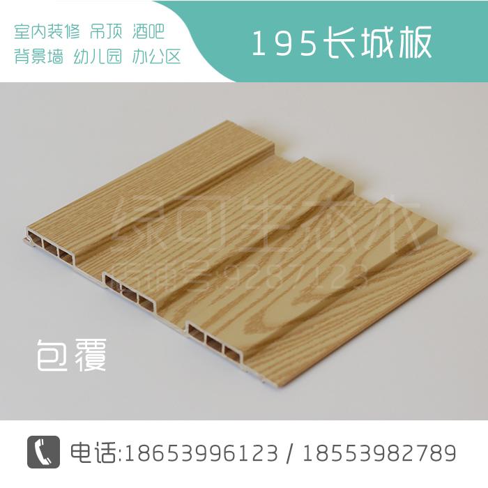 山东生态木长城板厂家直销