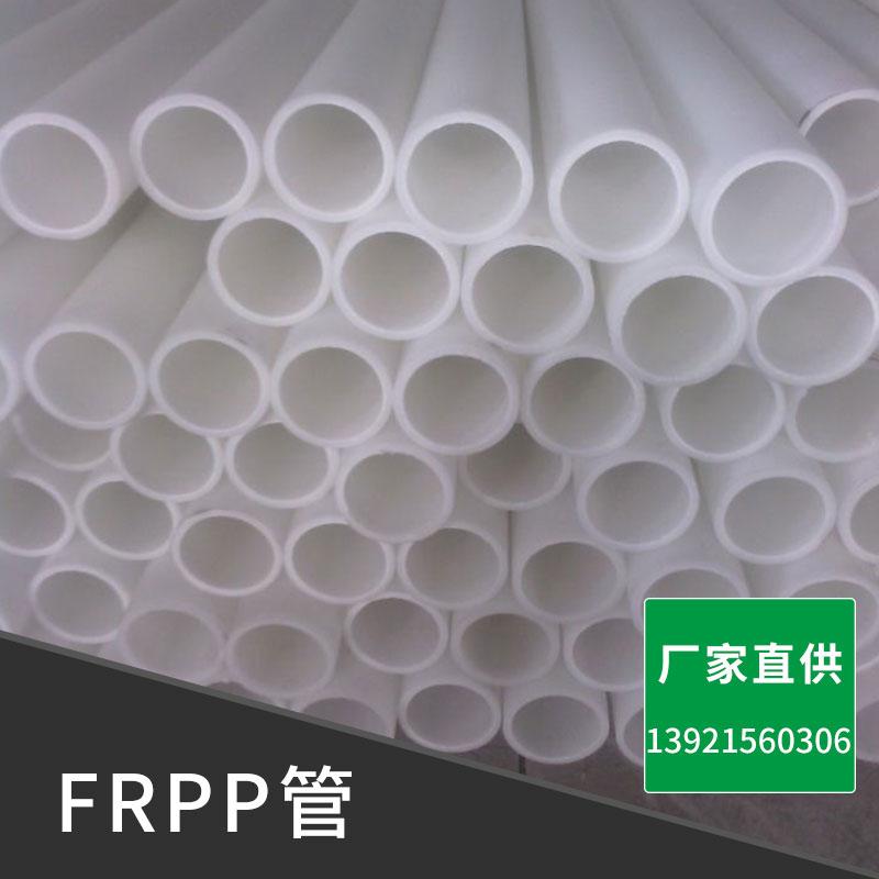 供应FRPP管材管件江苏绿岛生产厂家 江苏优质FRPP管材批发