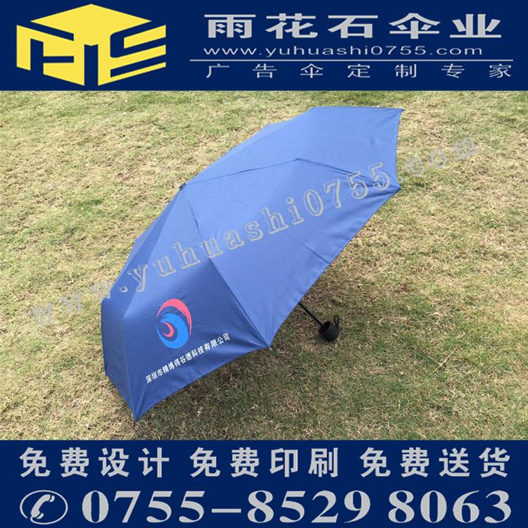 广告雨伞图片/广告雨伞样板图 (4)