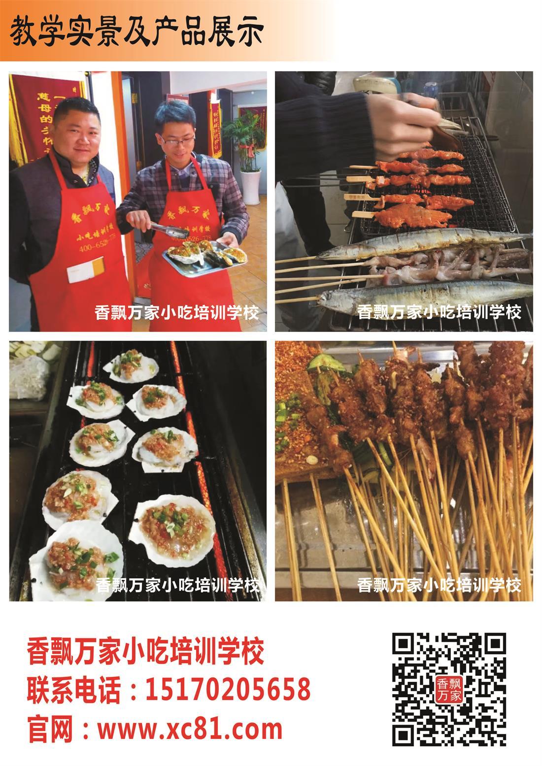九江哪里有烧烤培训基地