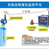 WP-L1无线传输型投入式液位计.WP-L1无线模拟量信号传输器 WP-L1无线传输型液位计厂家
