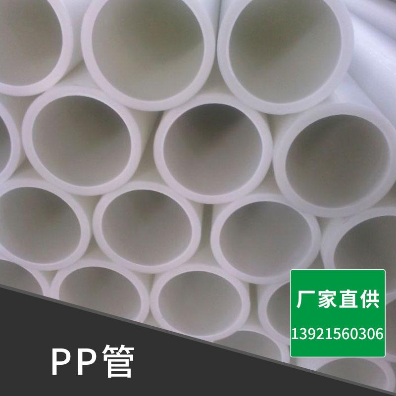 PP管厂家/聚丙烯PP管/江苏PP管,江苏绿岛pp塑料管厂家