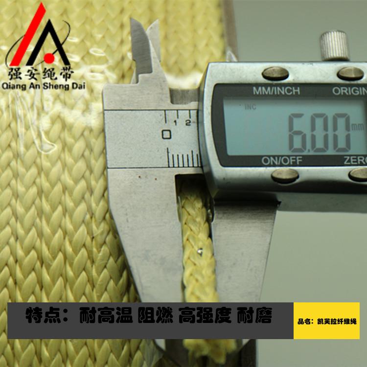 厂家专业订做各规格芳纶绳 凯芙拉纤维绳