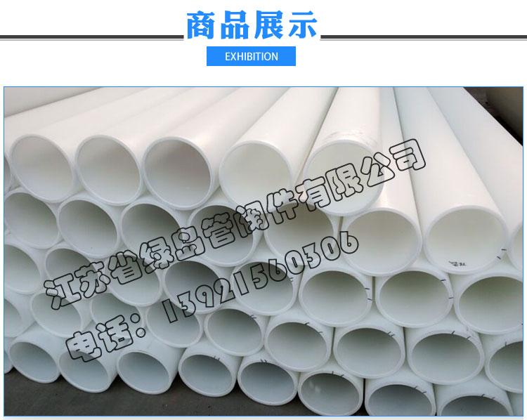供应品牌聚丙烯PP管材/PP塑料管/厂家直供塑料PP管道