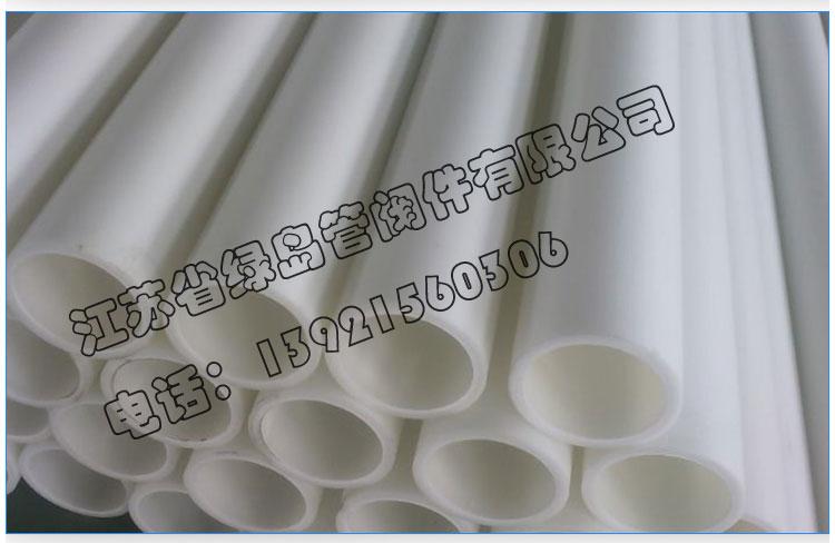 聚丙烯塑料管 江苏绿岛聚丙烯塑料管厂家,江苏聚丙烯塑料管批发价