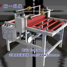 晶钢门贴膜机