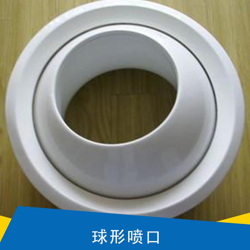 球形喷口图片/球形喷口样板图 (1)