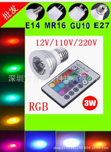 【超低价】3WRGB射灯 七彩射灯 RGB遥控七彩同步带记忆灯杯批发 led射灯