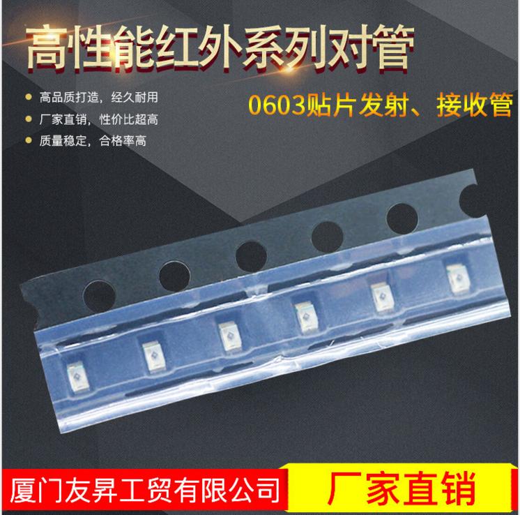 0603贴片式940nm红外线发射管 鼎元芯片红外线接收管 定制  贴片式发射管、接收管