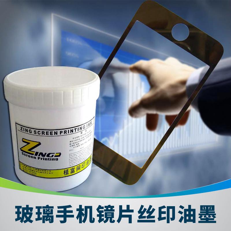 信一植富ZF-72系列玻璃手机镜片丝印油墨玻璃触摸屏uv丝印油墨