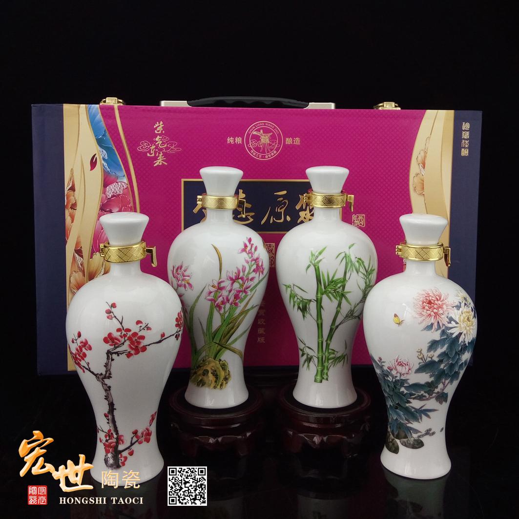 梅兰竹菊酒瓶套装 1斤白瓷梅瓶销售