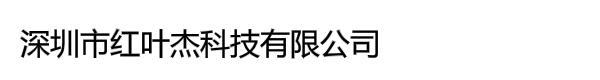 深圳市红叶杰科技有限公司