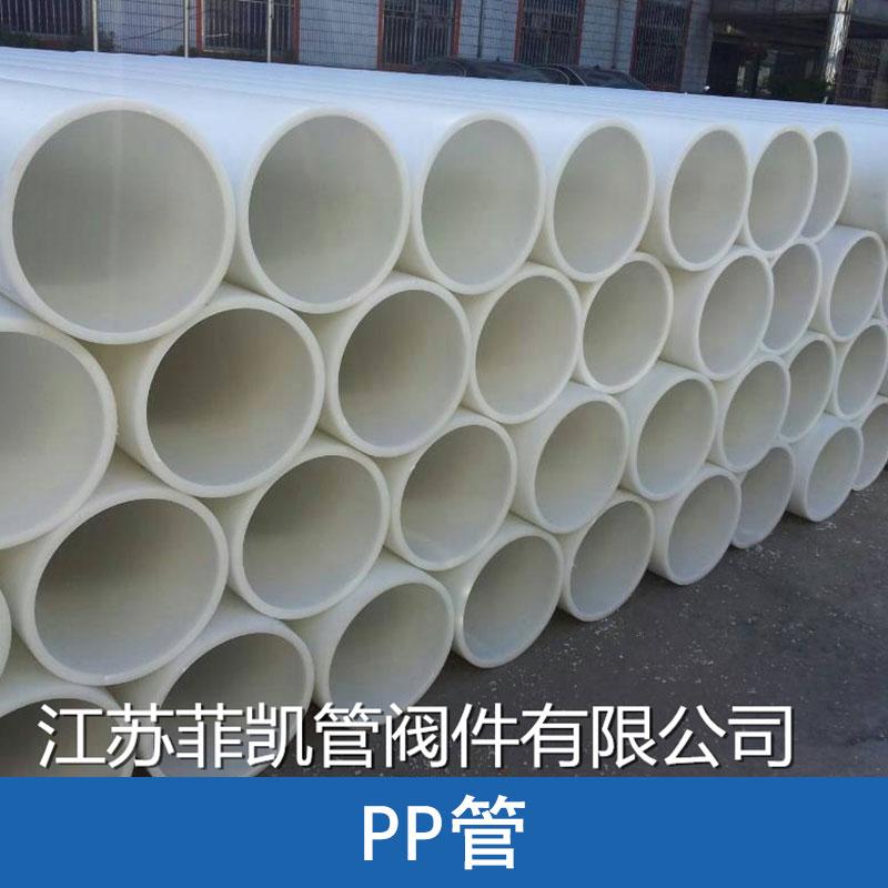 厂家供应PP管优质PP塑料管材江苏生产厂家