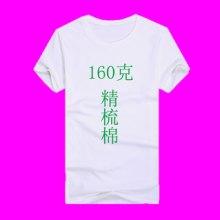 成都纯棉夏季短袖广告衫文化衫批发来图定制班服个性T恤手绘diy设计加工logo批发