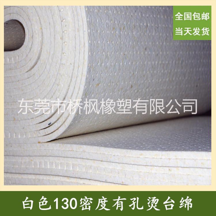 生产厂家批发耐高温整烫透气海绵垫 白色130密耐高温整烫透气海绵垫 白色130密度有孔烫台绵