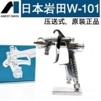 岩田W-101喷枪 手动喷漆枪w101