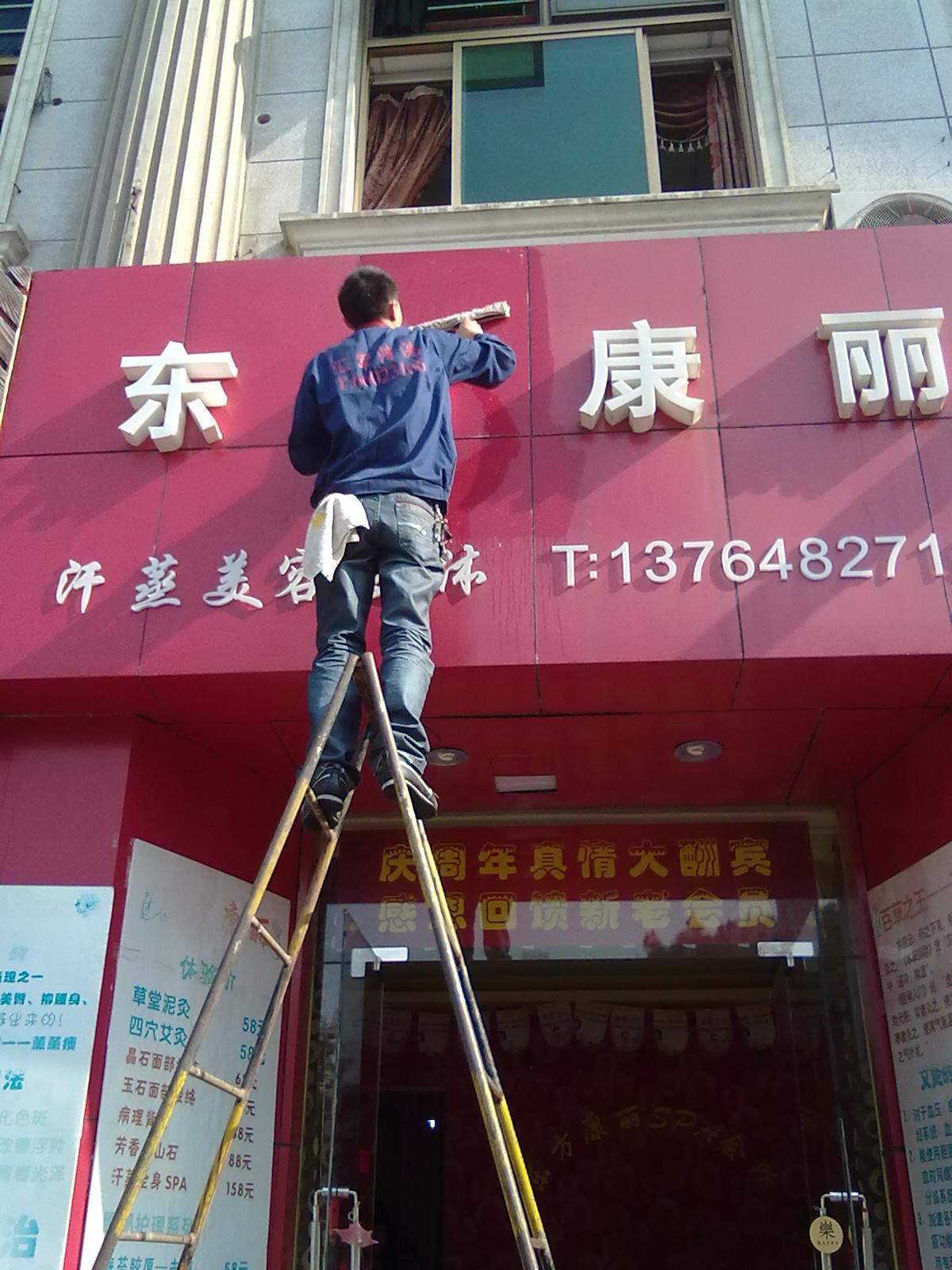 供应武汉公园广告牌,品轶广告制作,您的图片