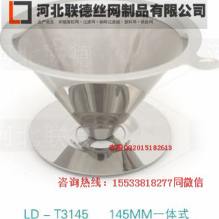 咖啡过滤器 过滤网 滴漏式咖啡杯 联德定制