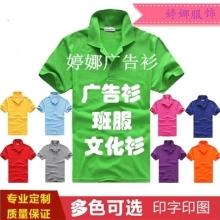 纯棉广告衫图片