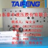 泰丰液压标准500吨HTL4900-4-18注塑机用阀块系列