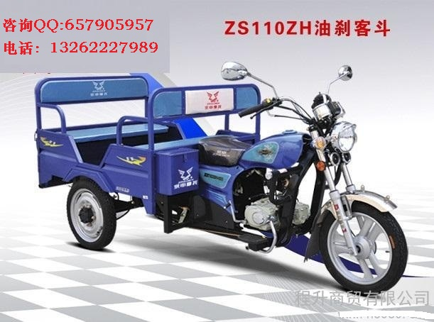 j6宗申龙三轮摩托车报价