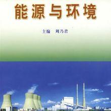 能源与环境是什么样的杂志?可以投稿吗?